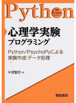 心理学実験プログラミング Python/PsychoPyによる実験作成・データ処理