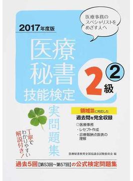 医療秘書技能検定実問題集2級 2017年度版2 第53回〜第57回