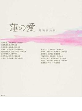 蓮の愛 周琦詞詩集