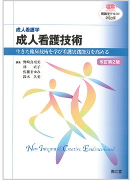 成人看護技術 成人看護学 生きた臨床技術を学び看護実践能力を高める 改訂第2版