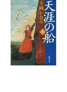 天涯の船(上)(新潮文庫)(新潮文庫)