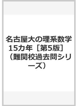 名古屋大の理系数学15カ年[第5版]