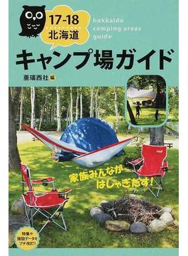 北海道キャンプ場ガイド 17−18