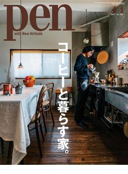 Pen 2017年 4/1号(Pen)