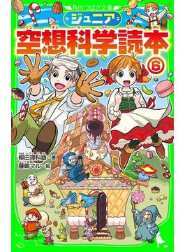 【6-10セット】ジュニア空想科学読本(角川つばさ文庫)