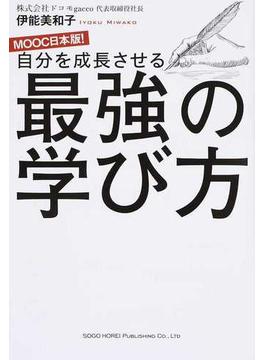 自分を成長させる最強の学び方 MOOC日本版!