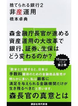 捨てられる銀行 2 非産運用(講談社現代新書)