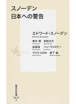 スノーデン日本への警告(集英社新書)