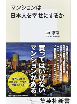 マンションは日本人を幸せにするか(集英社新書)