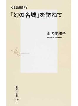 列島縦断「幻の名城」を訪ねて(集英社新書)