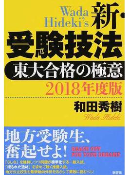 新・受験技法 東大合格の極意 2018年度版