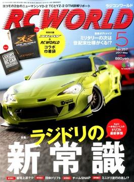 RC WORLD (ラジコン ワールド) 2017年 05月号 [雑誌]