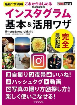 できるポケットこれからはじめるインスタグラム Instagram 基本&活用ワザ(できるポケットシリーズ)