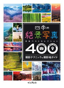 四季の絶景写真 撮影テクニック&撮影地ガイド ―日本ベストセレクション400―