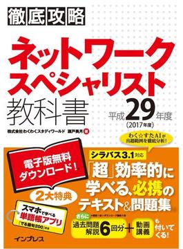 (全文PDF・単語帳アプリ付) 徹底攻略 ネットワークスペシャリスト教科書 平成29年度(徹底攻略)