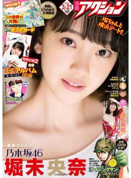 漫画アクション 2017年3/21号(アクションコミックス)