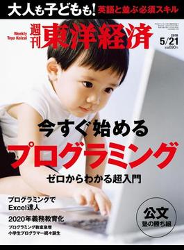 【期間限定半額】週刊東洋経済2016年5月21日号