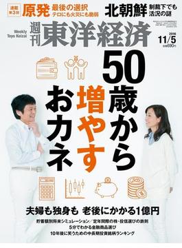 【期間限定半額】週刊東洋経済2016年11月5日号
