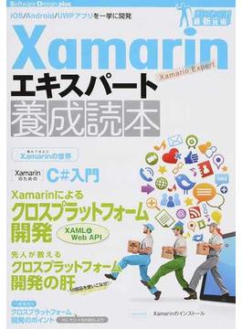 Xamarinエキスパート養成読本 iOS/Android/UWPアプリを一挙に開発(Software Design plus)
