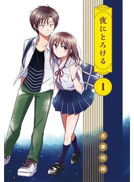 夜にとろける(1)(楽園コミックス)