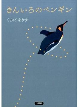 きんいろのペンギン