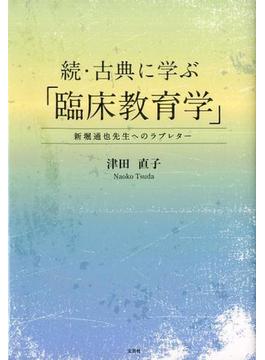 続・古典に学ぶ「臨床教育学」 新堀通也先生へのラブレター