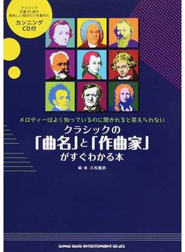 クラシックの「曲名」と「作曲家」がすぐわかる本 メロディーはよく知っているのに聞かれると答えられない