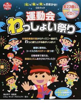 運動会わっしょい祭り 「和」も「輪」も「笑」もおまかせ! 園児から小学生までOK!(PriPriブックス)