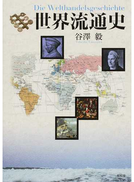 世界流通史