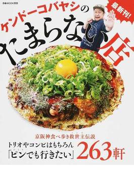 ケンドーコバヤシのたまらない店 京阪神食べ歩き救世主伝説(ぴあMOOK関西)