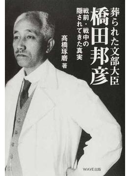 葬られた文部大臣、橋田邦彦 戦前・戦中の隠されてきた真実