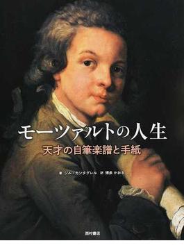 モーツァルトの人生 天才の自筆楽譜と手紙