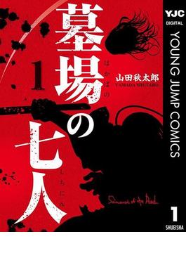 【全1-3セット】墓場の七人(ヤングジャンプコミックスDIGITAL)
