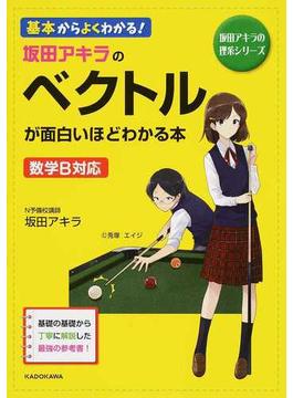 坂田アキラのベクトルが面白いほどわかる本 基本からよくわかる!