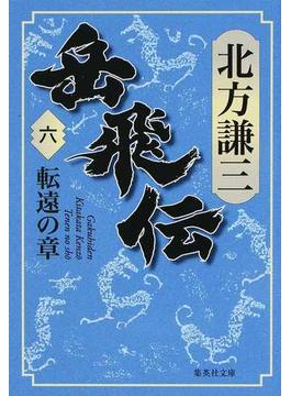 岳飛伝 6 転遠の章(集英社文庫)