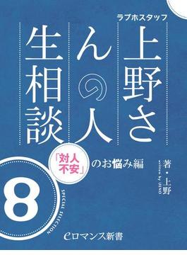 er-ラブホスタッフ上野さんの人生相談 スペシャルセレクション8 ~「対人不安」のお悩み編~(eロマンス新書)