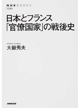 日本とフランス「官僚国家」の戦後史(NHKブックス)