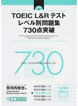 TOEIC L&Rテストレベル別問題集730点突破