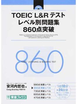 TOEIC L&Rテストレベル別問題集860点突破