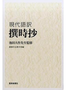 撰時抄 現代語訳の通販/創価学会...