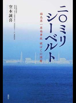 二〇ミリシーベルト 福島第一原発事故被ばくの深層