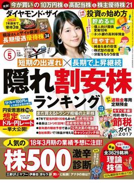 ダイヤモンドZAi (ザイ) 2017年5月号 [雑誌]