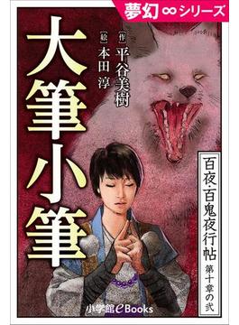 【56-60セット】百夜・百鬼夜行帖シリーズ(夢幻∞シリーズ)