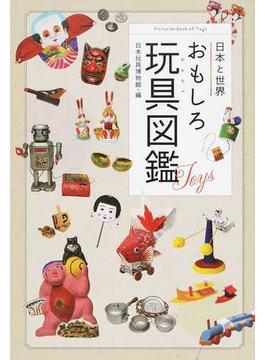 日本と世界おもしろ玩具図鑑
