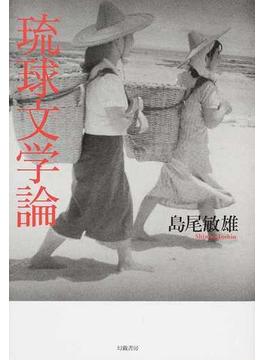 琉球文学論
