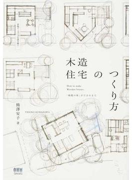 詳細ディテールを読み解く 木造住宅のつくり方 「朝霞の家」ができるまで