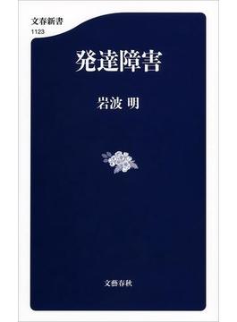 発達障害(文春新書)