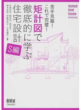 苦手克服!これで完璧! 矩計図で徹底的に学ぶ住宅設計[S編]