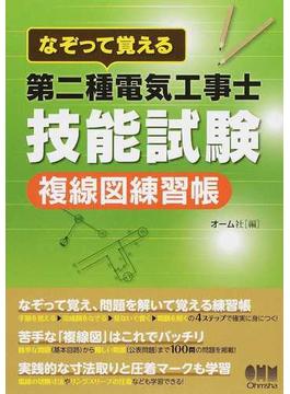 なぞって覚える第二種電気工事士技能試験複線図練習帳