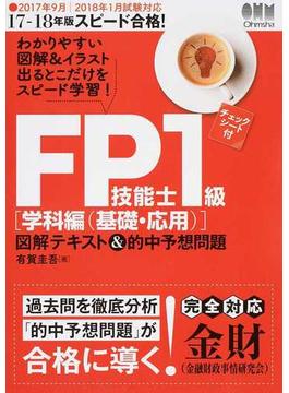 FP技能士1級図解テキスト&的中予想問題 スピード合格! 17−18年版学科編〈基礎・応用〉